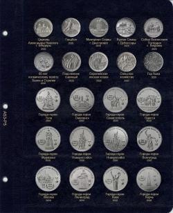 Лист для юбилейных монет Приднестровья 2020 года фото