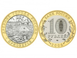 Монета 10 рублей 2008 года г. Приозерск, UNC фото