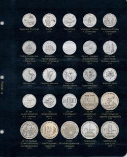 Лист для юбилейных монет Приднестровья 2018-2019 гг. фото