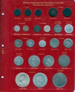Набор листов для монет Королевства Польского в составе Российской Империи фото