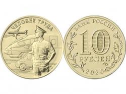 Монета 10 рублей 2020 год Человек труда - Работник транспортной сферы, UNC (в капсуле) фото