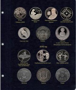 Комплект листов для памятных монет Республики Беларусь фото
