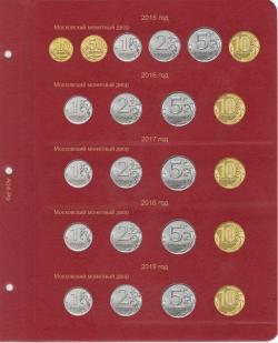Лист для монет России регулярного чекана с 2015 по 2019 гг. фото