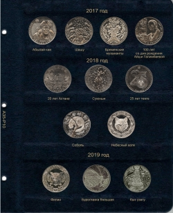 Лист для памятных монет Республики Казахстан 2017-2019 гг. фото
