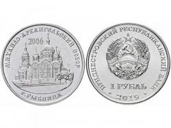 Монета 1 рубль 2019 год Михайло-Архангельский собор г. Рыбница, UNC фото