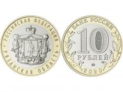 Монета 10 рублей 2020 год Рязанская область, UNC фото
