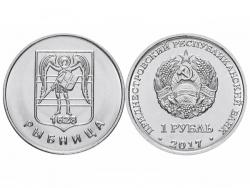 Монета 1 рубль 2017 год Герб города Рыбница, UNC фото