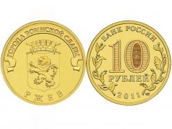 Монета 10 рублей 2011 год Ржев, UNC (в капсуле) фото