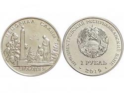 Монета 1 рубль 2019 год Мемориал славы г. Слободзея, UNC фото