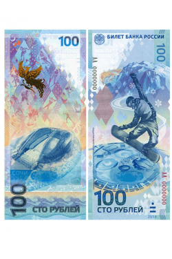 100 рублей 2014 год Сочи-2014 (серия АА) фото