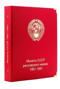 Альбом для монет СССР регулярного чекана 1961-1991 гг.  фото