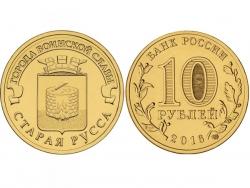 Монета 10 рублей 2016 год Старая Русса, UNC (в капсуле) фото