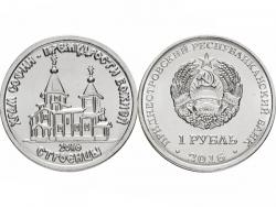 Монета 1 рубль 2016 год Храм во имя Софии, Премудрости Божией с. Строенцы, UNC фото