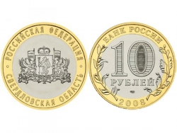 Монета 10 рублей 2008 год Свердловская область, UNC фото