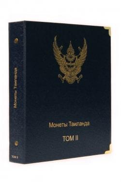 Альбом для монет Таиланда. II том фото