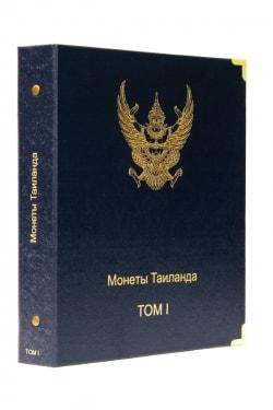 Альбом для монет Таиланда. I том фото
