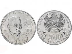 Монета 50 тенге 2015 год 100 лет со дня рождения Ж. Ташенева, UNC фото