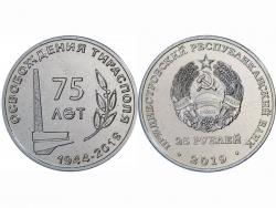 Монета 25 рублей 2019 год 75 лет освобождению Тирасполя, UNC фото
