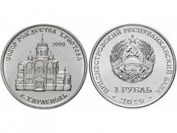 Монета 1 рубль 2019 год Собор Рождества Христова г. Тирасполь, UNC фото