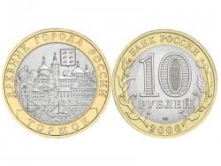 Монета 10 рублей 2006 год г. Торжок, UNC (в капсуле) фото