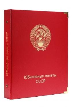 Альбом для серебряных юбилейных монет СССР фото