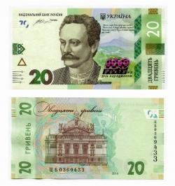 20 гривен 2016 год 160 лет Ивану Франко  фото