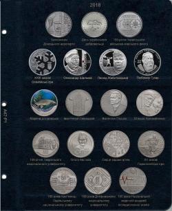 Комплект листов для юбилейных монет Украины 2018 года фото