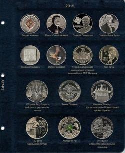 Лист для юбилейных монет Украины 2019 года фото