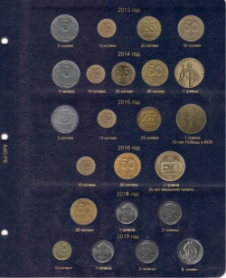 Лист для регулярных монет Украины с 2013 по 2019 гг. фото