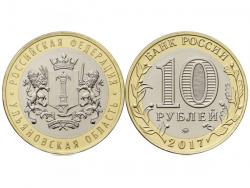 Монета 10 рублей 2017 год Ульяновская область, UNC фото
