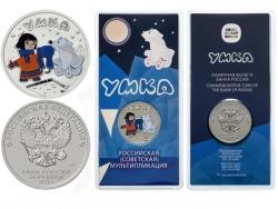 Монета 25 рублей 2021 год