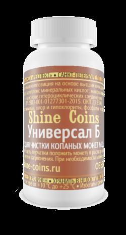 Универсал Б. Средство для чистки медных и никелевых копаных монет фото