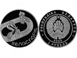 Монета 1 рубль 2006 год Велоспорт фото
