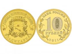Монета 10 рублей 2011 год Владикавказ, UNC (в капсуле) фото
