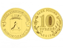Монета 10 рублей 2013 год Волоколамск, UNC (в капсуле) фото