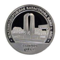 Шпицберген, 10 разменных знаков 2009 год «Железнодорожная катастрофа близ г. Аша» фото