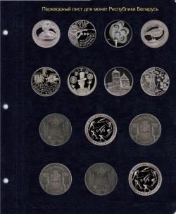 Переходный лист для памятных монет Республики Беларусь фото