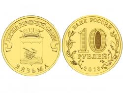 Монета 10 рублей 2013 год Вязьма, UNC (в капсуле) фото