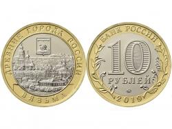 Монета 10 рублей 2019 год Вязьма, Смоленская область, UNC фото