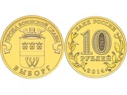 Монета 10 рублей 2014 год Выборг, UNC (в капсуле) фото