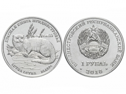 Монета 1 рубль 2018 год Выдра, UNC фото
