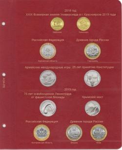 Лист для юбилейных монет России 2018-2019 гг. фото