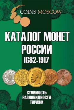 Каталог монет Императорской России 1682-1917 годов с ценами (выпуск №4) фото