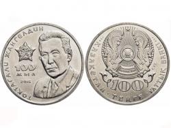 Монета 100 тенге 2016 год 100 лет со дня рождения Т. Жангельдина, UNC фото