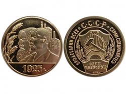 Жетон 1 червонец СССР 1925 год фото