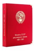 Альбом для монет СССР регулярного чекана 1961-1991 гг. (старая редакция)