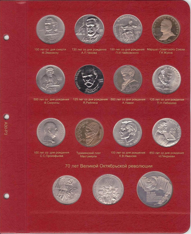 Количество юбилейных рублей ссср 5копеек2005украинацена