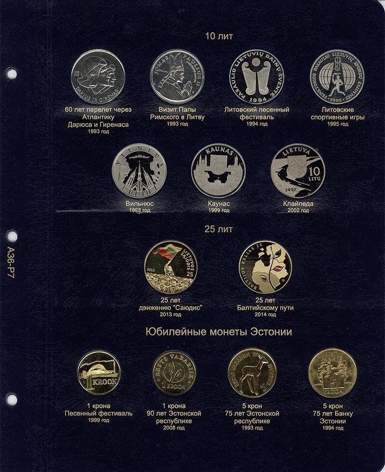 Альбом для монет прибалтики кляссер листы
