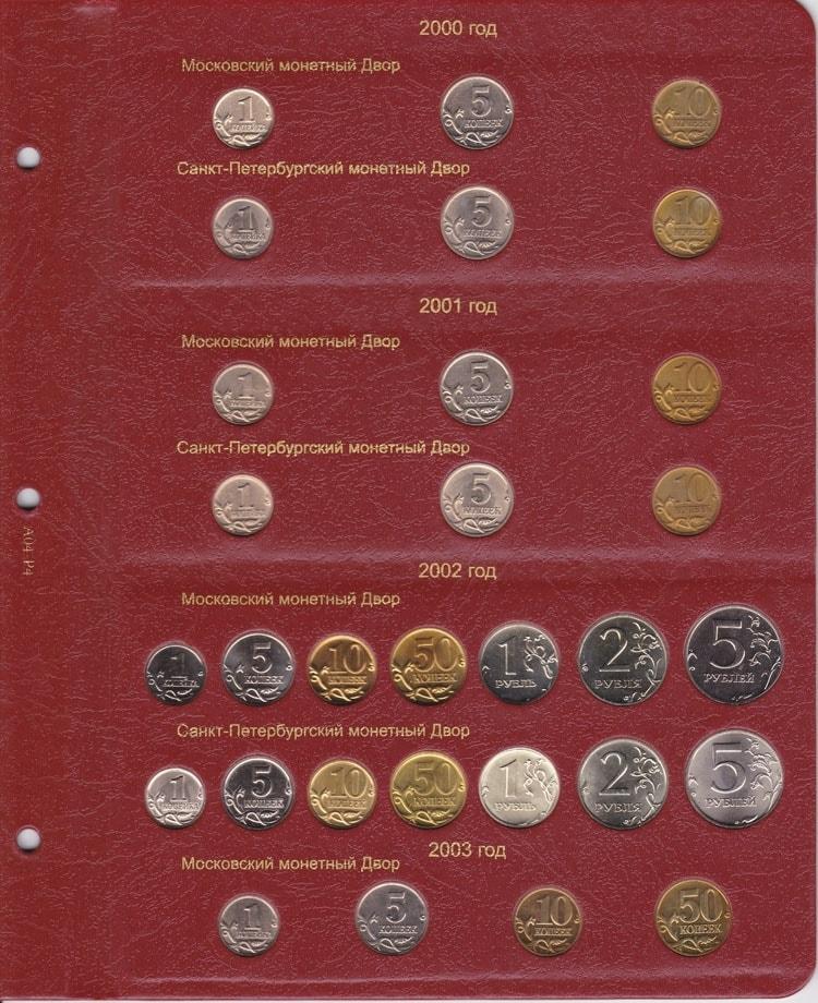 Альбом для современных монет в царська росія