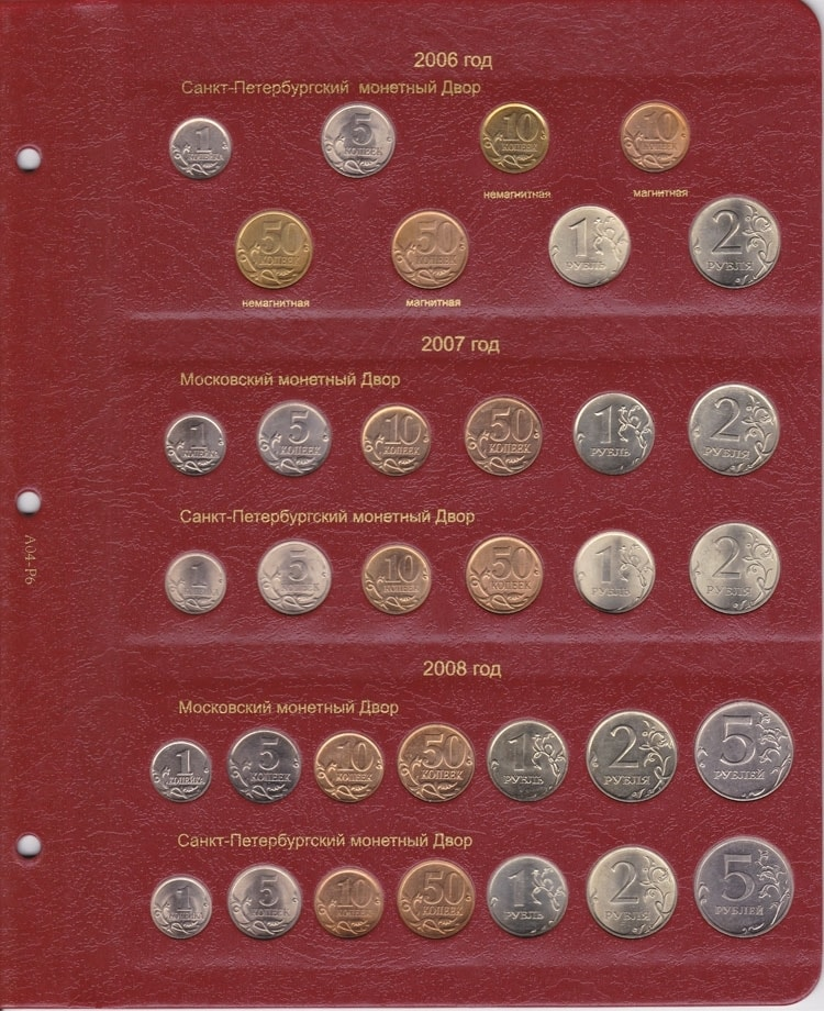 Альбом для современных монет в москве 1 копейка 1965 года цена ссср